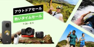 【最大40%円オフ】Insta360がアウトドアセール開催(7/26-8/4)