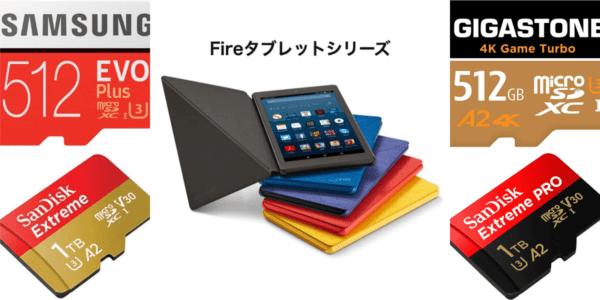 失敗しない!Kindle FireのmicroSDカードの選び方・おすすめを解説