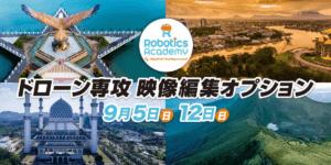 【9/5・9/12】第3回「ドローン専攻 映像編集オプション」開催(オンライン)