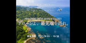 8/23-10/16、映像コンテスト「JAPAN DRONE CINEMA AWARD in スズ 2021」開催