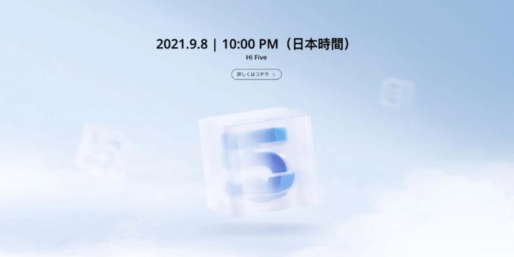 9/8 22:00発売開始「DJI OM5(Osmo Mobile 5)」のリーク情報まとめ