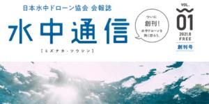 日本水中ドローン協会、 会報誌「水中通信」創刊