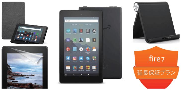 【2021年】Kindle Fire 7がもっと便利になる!人気おすすめアクセサリー6選