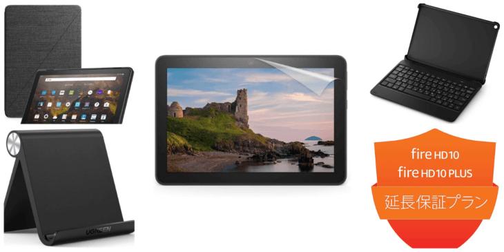 【2021年】Kindle Fire HD 10(Plus)がもっと便利になる!人気おすすめアクセサリー6選