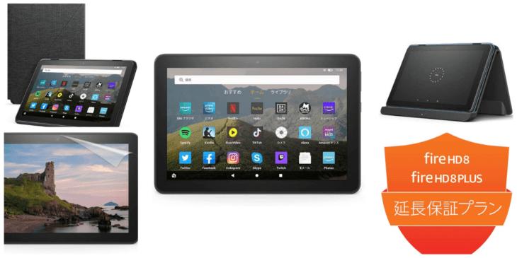 【2021年】Kindle Fire HD 8(Plus)がもっと便利になる!人気おすすめアクセサリー6選