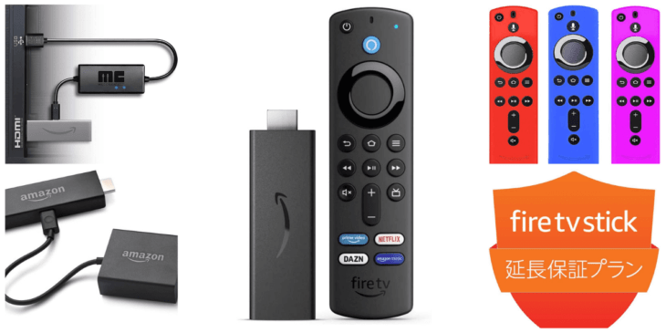 【2021年】Kindle Fire TVがもっと便利になる!人気おすすめアクセサリー5選