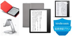 【2021年】Kindle Oasisがもっと便利になる!人気おすすめアクセサリー5選