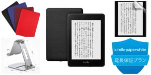 【2021年】Kindle Paperwhiteがもっと便利になる!人気おすすめアクセサリー5選