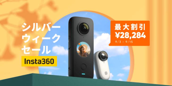 【最大28,284円オフ】Insta360がシルバーウィークセール開催(9/3-9/15)