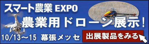 スマート農業EXPO_農業用ドローン展示_10/13~15_幕張メッセ