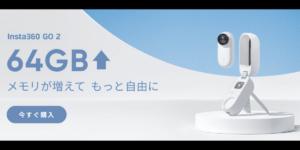 Insta360「GO 2(64GB版)」新発売!サイズそのまま容量2倍