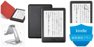 【2021年】Kindleがもっと便利になる!人気おすすめアクセサリー5選