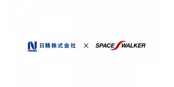 日精とSPACE WALKER、水素燃料電池ドローンのガスタンク開発に向け契約締結