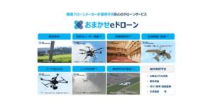 NTT e-Drone Technology国産ドローンサービス「おまかせeドローン」提供開始