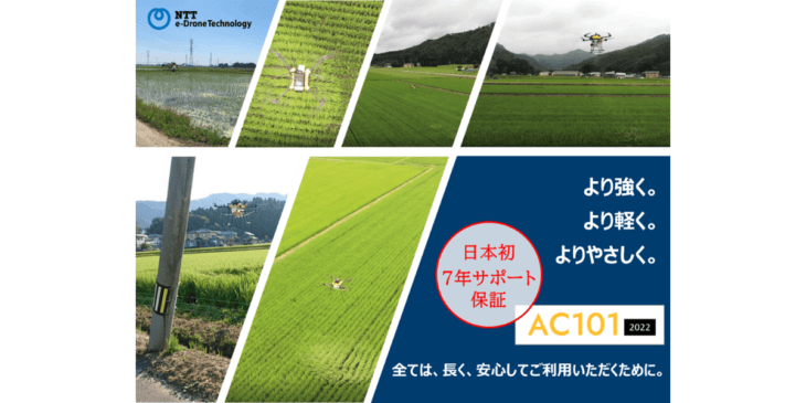日本初!7年保証の農業ドローン「AC101」2022モデル – NTT e-Drone Technology