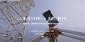 DJIドローン「Matrice 300 RTK」が日本一高い送電鉄塔の点検実験を実施