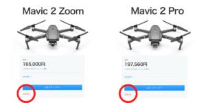 新ドローン「Mavic 3」登場に先立ち、「Mavic 2シリーズ」完売